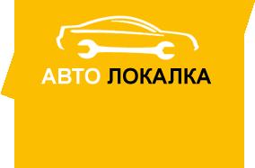 СТО Автолокалка